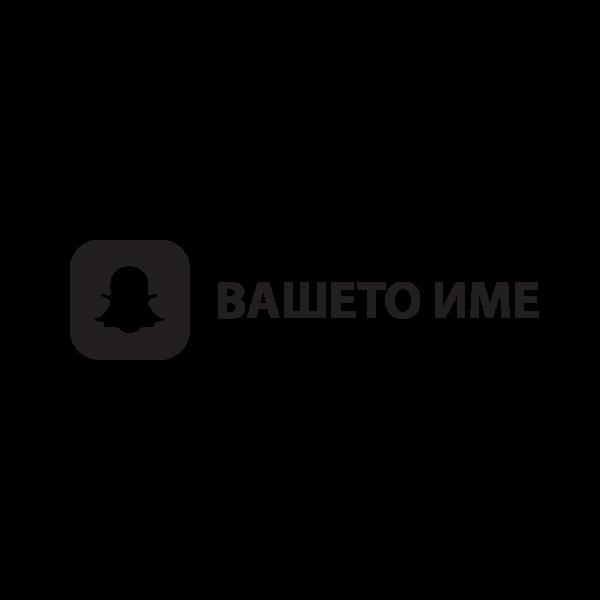 Snapchat стикер с Вашето потребителско име